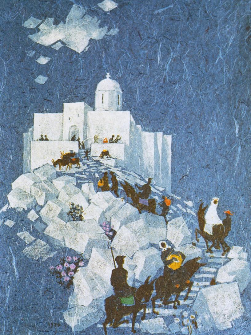 Karl Stadler - Der Hochzeitsberg. Sifnos (1974)